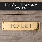 ドアプレート サイン TOILET スクエア トイレ プレート 部屋 表札 真鍮 G630184