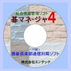 囲碁学習ソフト 究極の棋譜管理ソフト碁マネージャ4