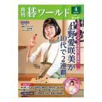 月刊碁ワールド 2012年11月号 雑誌   日本棋院