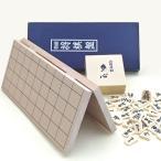 将棋セット 新桂4号折将棋盤と駒歩心の将棋セット