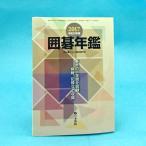 囲碁年鑑2017 2017年 06月号 雑誌  日本棋院出版部