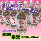 日本酒 高知 豊能梅 楽鶯 (ラクオウ)360ml