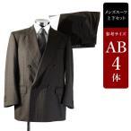 在庫処分セール ANTONIO FUSCO スーツ メンズ AB4体 ダブルスーツ メンズスーツ 男性用/中古/訳あり/SAWS30