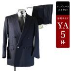 在庫処分セール スーツ メンズ YA5体 ダブルスーツ メンズスーツ 男性用/中古/訳あり/SAXK04