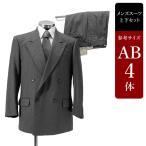 セール対象 D'URBAN スーツ メンズ AB4体 ダブルスーツ メンズスーツ 男性用/中古/訳あり/SBCG22