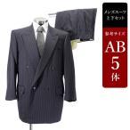 セール対象 オンワード製 スーツ メンズ AB5体 ダブルスーツ メンズスーツ 男性用/中古/訳あり/SBCR18