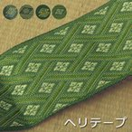 い草フリーカット用補修テープ(へりテープ) 1m(*)