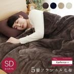 毛布 セミダブル 2枚合わせ毛布「トップ」 (tm) セミダブルサイズ(約160×200cm) 毛布