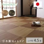カーペット ラフテル 江戸間4.5畳(約261×261cm)  ポリプロピレン PPラグ 洗える ビニールカーペット