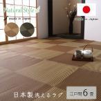 カーペット ラフテル 江戸間6畳(約261×352cm)  ポリプロピレン PPラグ 洗える 屋外 ビニールカーペット