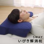いびき解消枕 機能性 いびき防止枕 快眠 まくら 仰向け寝 横向き寝 うつぶせ寝 腰当 肩こり 低反発