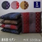 ふんわり和座布団 「モダン」 5枚組 約55×59cm 綿100% 国産 和柄 銘仙判 座布団 和風 (ib)