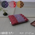 ふんわり小座布団 モダン 約40×40cm 和風 綿100% 国産 和柄 おしゃれ 椅子用 (ib)