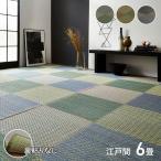 い草花ござカーペット 「ニューピア」 江戸間6畳(261×352cm) い草ラグ い草カーペット い草 上敷 畳