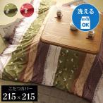こたつ布団カバー 正方形 洗える 「こよみ」 約215×215cm 適応こたつ台:80〜90×80〜90cm 3尺 ファスナー付