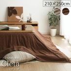こたつ上掛け 長方形 洗える 「クレタ」 約210×250cm 適用こたつ台:75〜80×110〜120cm 4尺 1枚物カバー こたつ コタツ 炬燵 マルチカバー