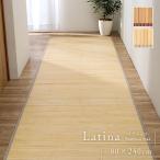 廊下敷き ローマ80×240cm 裏面フェルト張り加工 ひんやり 竹カーペット 竹ラグ 幅80 涼感 夏 バンブー イケヒコ
