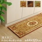 キッチンマット 「撥水キャンベル」 約44×120cm キッチンマット 花柄 豪華 滑り止め付き おしゃれ