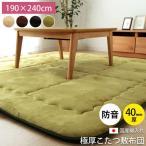 ふっくら敷き 長方形ラグ 「スムース」約190×240cm(約3.0畳) こたつ敷き布団 厚手 防音