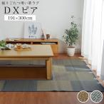 掘りごたつ用カーペット い草ラグ DXピア 191×300cmくりぬき:90×150cm い草カーペット