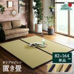 置き畳 ユニット畳 フローリング畳 「あぐら(PP)」約82×164cm 1枚 置き畳 水洗い ポリプロピレン ビニール製 半畳 長方形 畳
