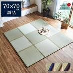 い草置き畳 い草置き畳「あぐら(コンパクト)」67×67cm ユニット畳 日本製 国産 和室 和風 フローリング タタミ 和家具 パーソナル 和モダン