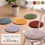 チェアパッド 円形 スレッド約35cm丸 もこもこ シャギー 洗えるラグ 北欧 椅子用 シートクッション マット