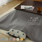 マルチカバー ソファカバー ベッドスプレッド 約200×200cm スクエアー 正方形 こたつ上掛け ソファー ベッド 北欧 こたつ布団カバー