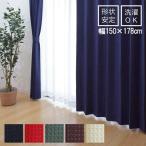 ドレープカーテン 「カスタム」 150×178cm 1枚 6色展開 厚地カーテン 洗える ウォッシャブル ワッフル生地 シンプル おしゃれ 新生活