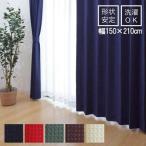 カーテン 「カスタム」 150×210cm 1枚 6色展開 厚地カーテン 洗える ウォッシャブル ワッフル生地 シンプル おしゃれ 新生活