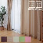 厚地カーテン 「カーラ」 100×210cm 2枚組 5色展開 パステルカラー 100cm幅 210cm丈 2枚組 ウォッシャブル 新生活