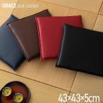 シートクッション 「グレイス」 約43×43cm PVCソフトレザークッション 合皮クッション シートクッション 飲食店 業務用 座布団
