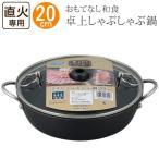 卓上しゃぶしゃぶ鍋20cm 和平フレイズ おもてなし和食 OR-7654 個食 1人鍋 2人鍋 IH 鍋 しゃぶしゃぶ