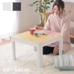 こたつ 正方形 こたつ台 こたつテーブル コンパクト カジュアルこたつ台 GL 60×60cm(高さ38.5cm) 一人用 こたつ本体 コタツ ミニ