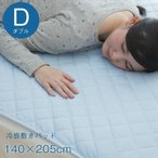 接触冷感敷きパッド ダブル 洗える 冷感敷きパッド 約140×205cm 夏用 涼しい おしゃれ ひんやり 敷パッド 冷感パッド 冷感マット