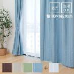 洗える ドレープカーテン レースカーテン  フロル IT 幅100 丈210cm 4枚組ブルー グリーン ベージュ ブラウン