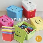 ショッピングおもちゃ スマイルボックス Lサイズ 収納ケース 収納ボックス 蓋付き かわいい 子供部屋 おもちゃ箱 小物入れ 衣類収納