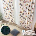 カーテン 子ども部屋 洗える 形状記憶 アレルGプラス 蓄光 Birdieひらめきカーテンuni (既製品) 選べる8柄・10サイズ 幅100cm 幅150cm ドレープ