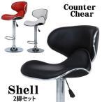 カウンターチェア バーチェア シェル 2脚セット 金属製 椅子 業務用椅子 昇降式 GL-tm