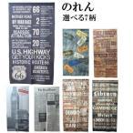 のれん 暖簾 85×150cm 85×170cm 「ヴィンテージのれん」 選べる4柄 おしゃれ デニム 間仕切り 壁飾り