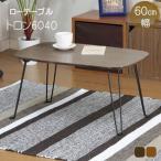 ローテーブル 60cm幅 「トロン 6040」 リビング 居間 一人暮らし 新生活 サブ テーブル 折りたたみ