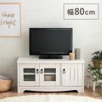 テレビ台 「クラージュ」 80幅 AV機器収納付き 新生活 ホワイト 白 フレンチカントリー調 シャビーシック おしゃれ テレビボードit