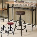 カウンターチェア バーチェア バースツール 回転昇降式 椅子 アンティーク カフェ バー シンプル