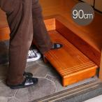 ショッピング玄関 玄関台 木製 踏み台 「玄関収納・玄関台 90cm」(IT) ブラウン 玄関 エントランス 収納 段差 ステップ  踏み木 足置き 框 上がり框 段差解消 昇降補助