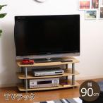 テレビ台 TVラック90 収納 ローボード 不二貿易 新生活 リビング AVボード