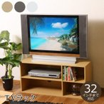 テレビ台 ローボード TVラック89 シンプル 収納 不二貿易 リビング 新生活 AVボード テレビボード