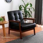 ソファ 一人掛け Calmato - カルマート - 1P チェア 椅子 レザー レトロモダン リビングソファ ソファー バイキャスト ソファ FBC