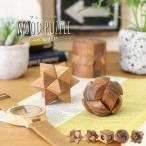 ウッドパズル 選べる5種類ウッドパズルA 木製 おもちゃ 知恵の輪 脳トレ 脳トレーニング 玩具 皆で遊ぼう