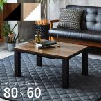 こたつテーブル 座卓 大判 ヴィンテージこたつ台 80×60cm 長方形 ローテーブル おしゃれ こたつ台 こたつ本体 コタツ 木目