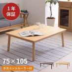 こたつテーブル こたつ台 KT303 75×105cm こたつ 長方形 こたつ台 こたつ本体 コタツ 木目 フラットヒーター 大判